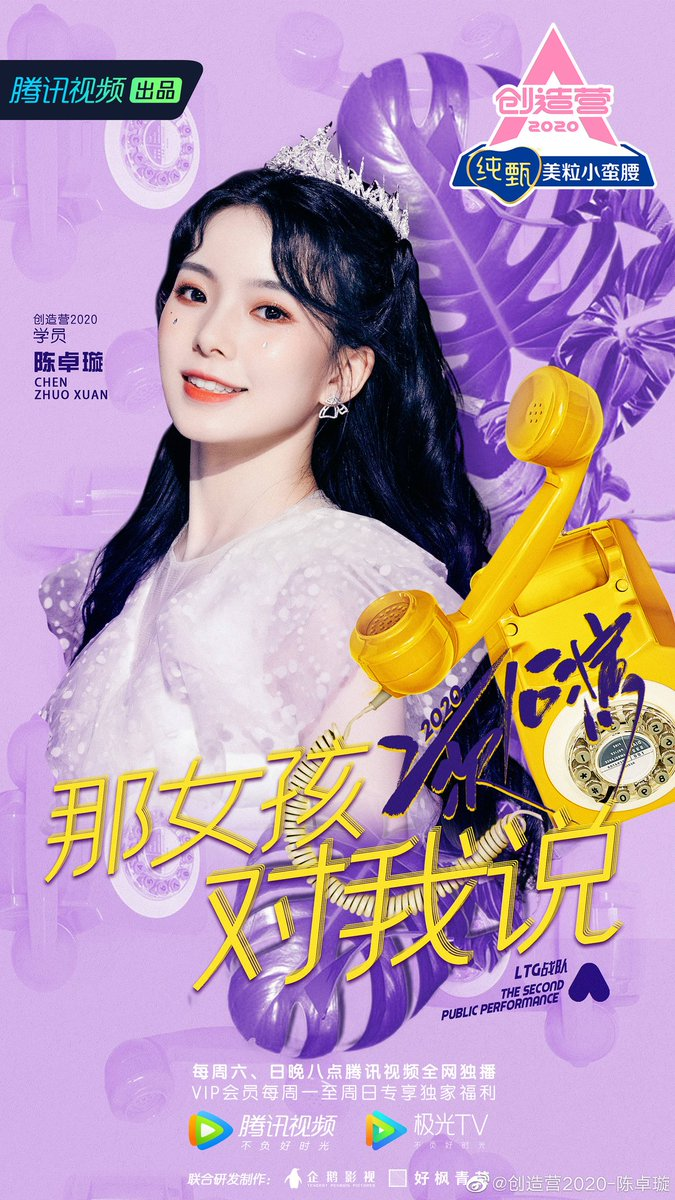 the official poster #陈卓璇 #ChenZhuoXuan #创造营2020
