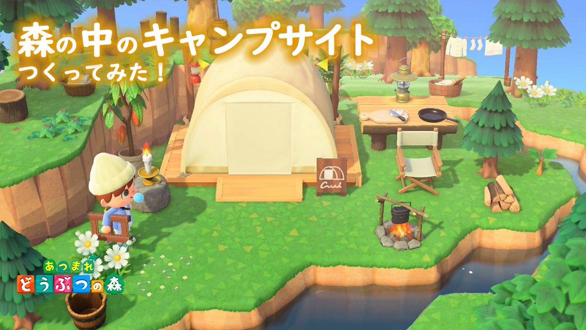 移設 キャンプ サイト
