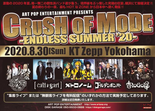 「CRUSH OF MODE」Zepp Yokohama公演に筋少、金爆、cali≠gari、メトロノーム、NoGoD #ゴールデンボンバー #カリガリ