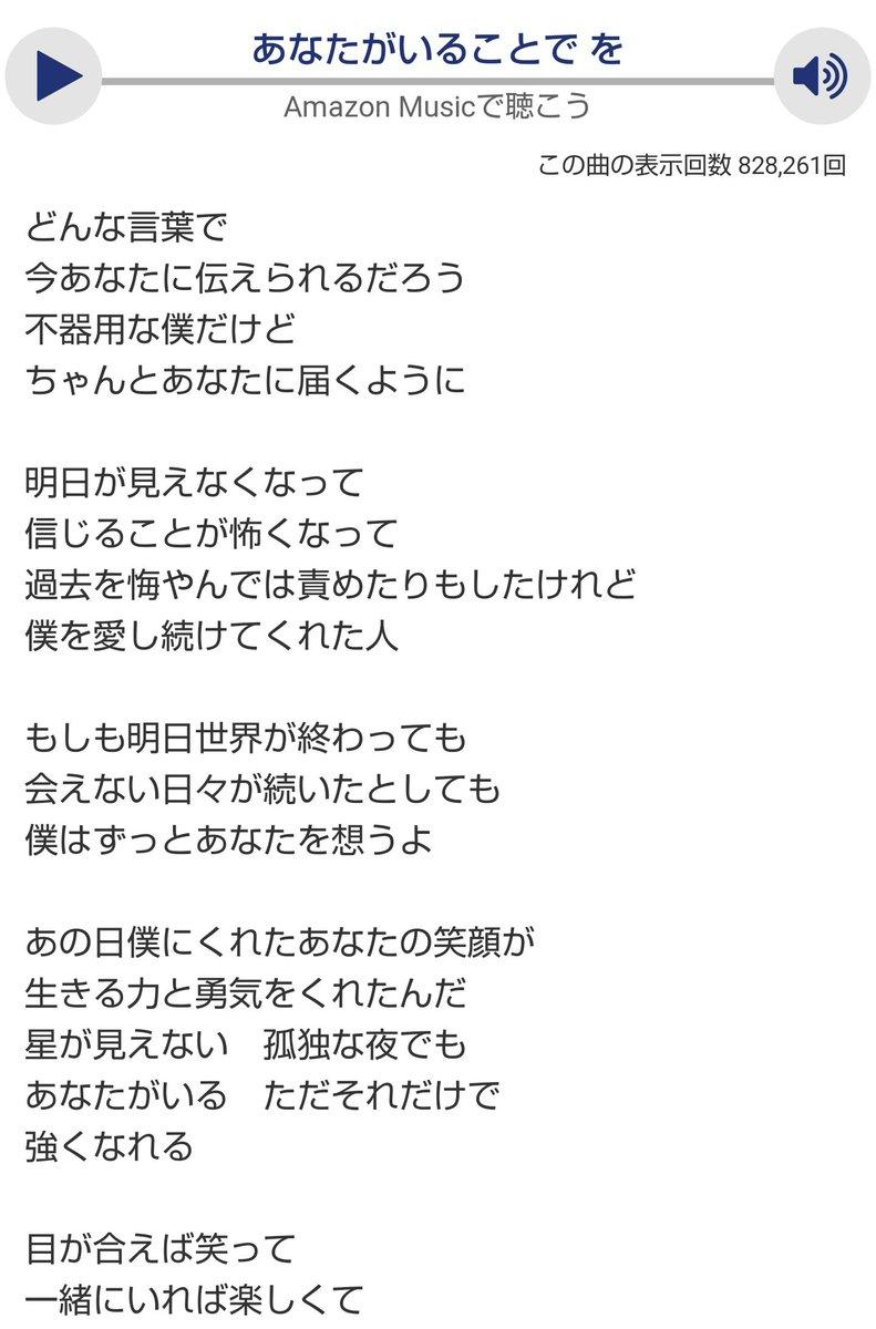 Uru が いる lyrics あなた こと で