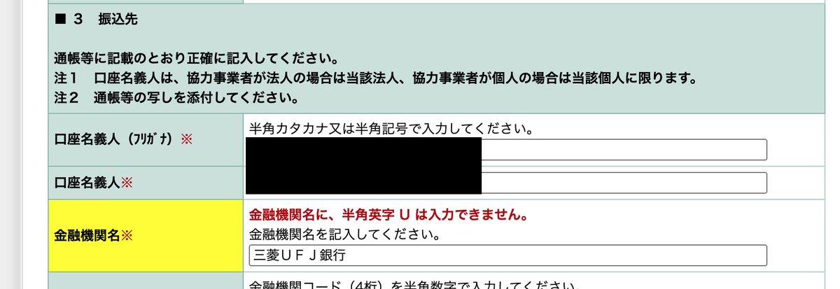 機関 金融 コード 銀行 三菱