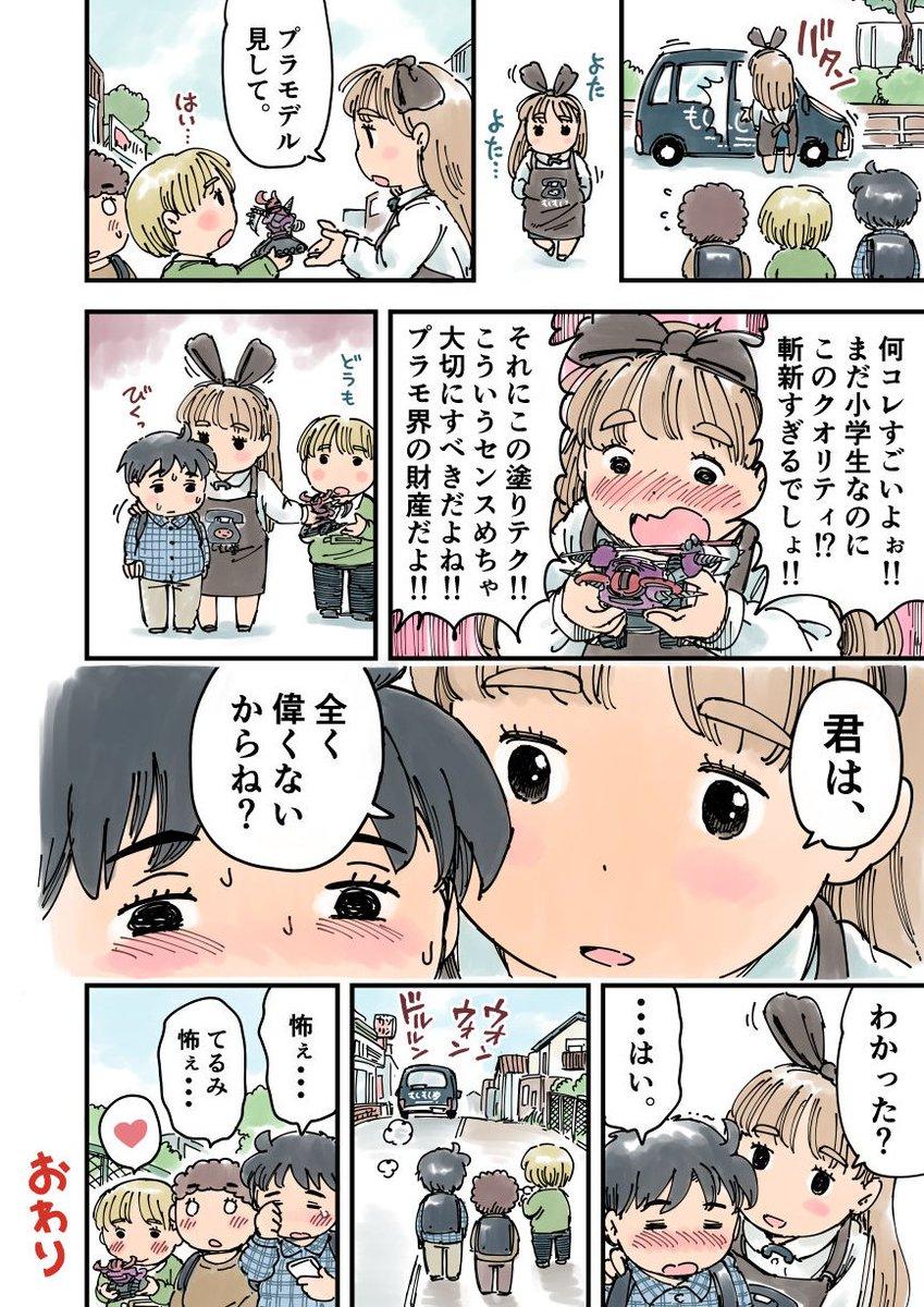 水沢悦子(ヤコとポコ5巻発売中です)さんの投稿画像
