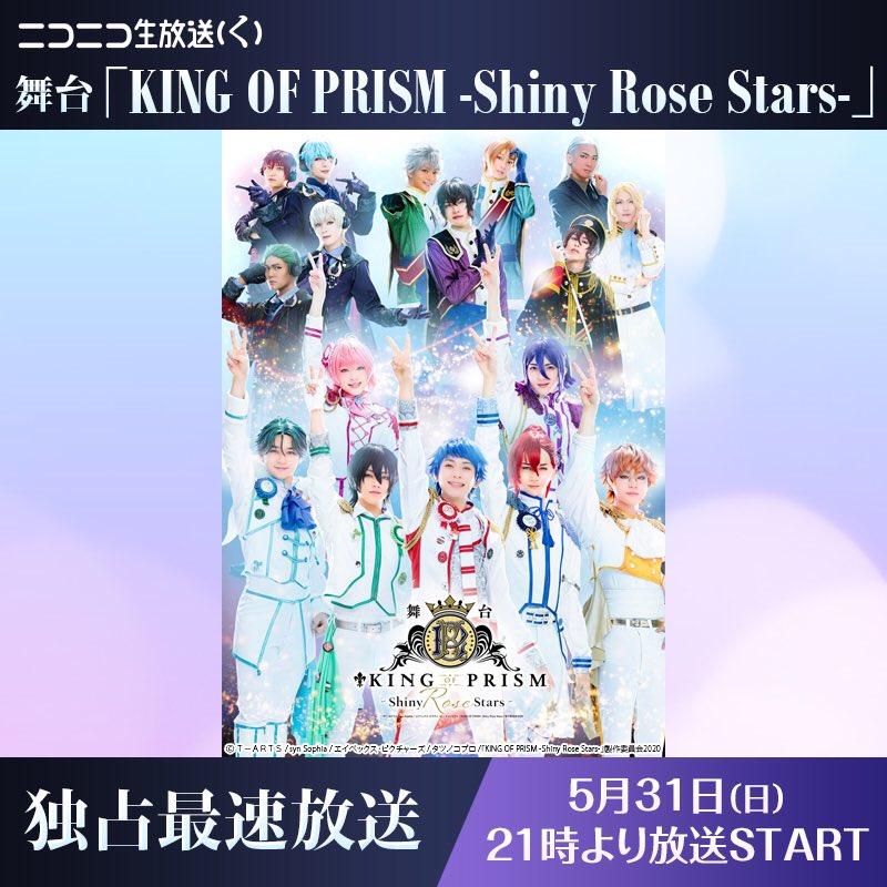 《  本日21時から  》舞台「KING OF PRISM -Shiny Rose Stars-」ニコ生独占最速配信❣️みんなでコメントやギフトで盛り上がりましょう🥳🎊🕙5/31(日)21:00-#舞台キンプリSRSニコ生#舞台キンプリ#kinpri