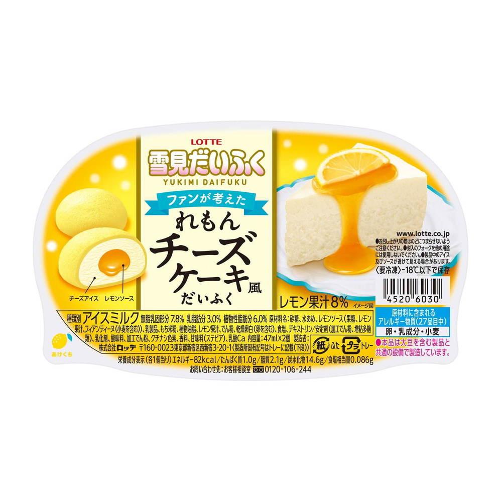 「雪見だいふく れもんチーズケーキ風だいふく」爽やかレモンソース入りチーズアイス -
