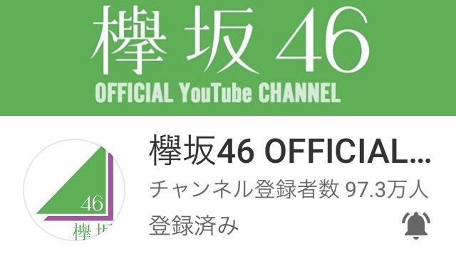 欅坂46  YouTube973,000→988,000