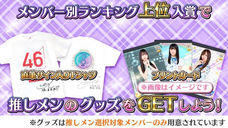 【イベント予告】イベント報酬にはメンバーの「直筆サイン入りTシャツ」が登場✨1期・3期・4期生のTシャツは「8thバスラTシャツ」❗️2期生のTシャツは「2期生ライブTシャツ」になります❗️※Tシャツの色は「白のみ」、サイズは「Lサイズのみ」となります。#乃木フェス