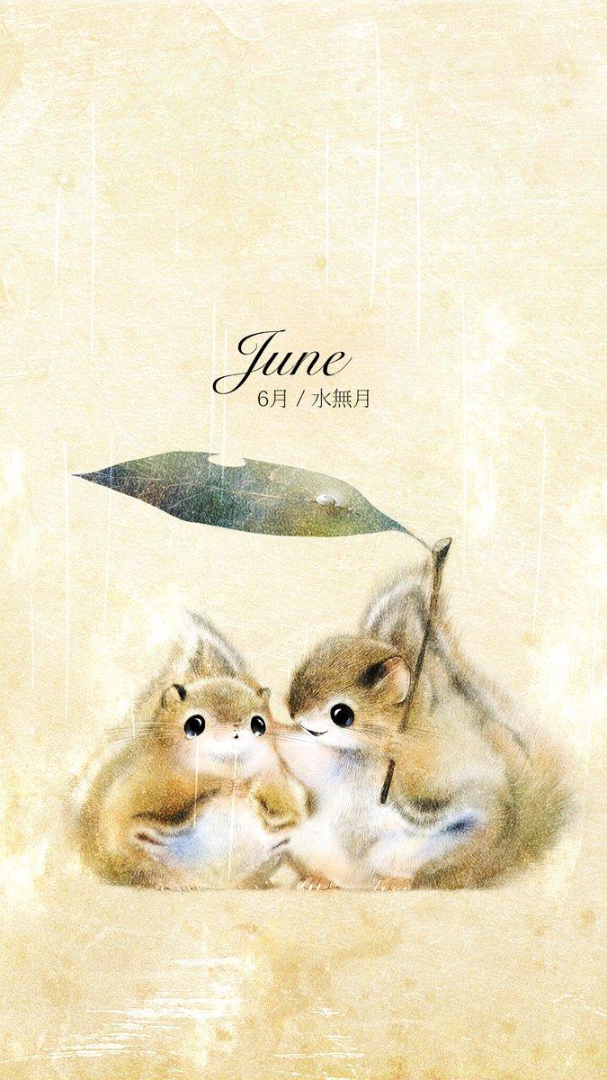 6月の携帯用の待ち受けをつくりましたどうぞ使ってください🐿️ずっと同じ天気が続かないようにこころの天気も、うつろうもの。こころがチクチクしたとき。イライラしたとき。そっと、傘をたずさえて、気持ちに寄り添うことができますようにやわらかな雨音は心をフワリとほぐしてくれます🍀