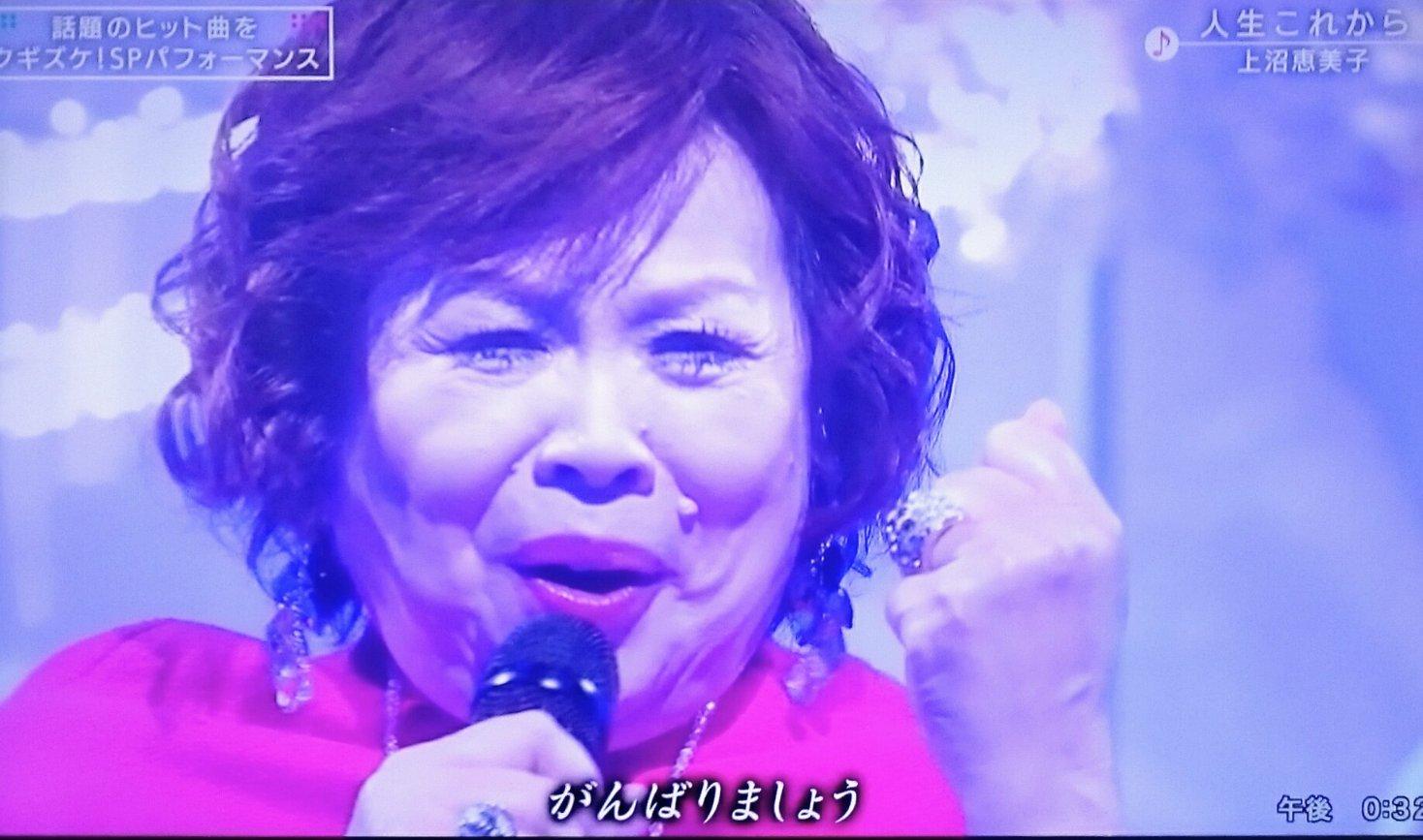 恵美子 上沼 人生 これから