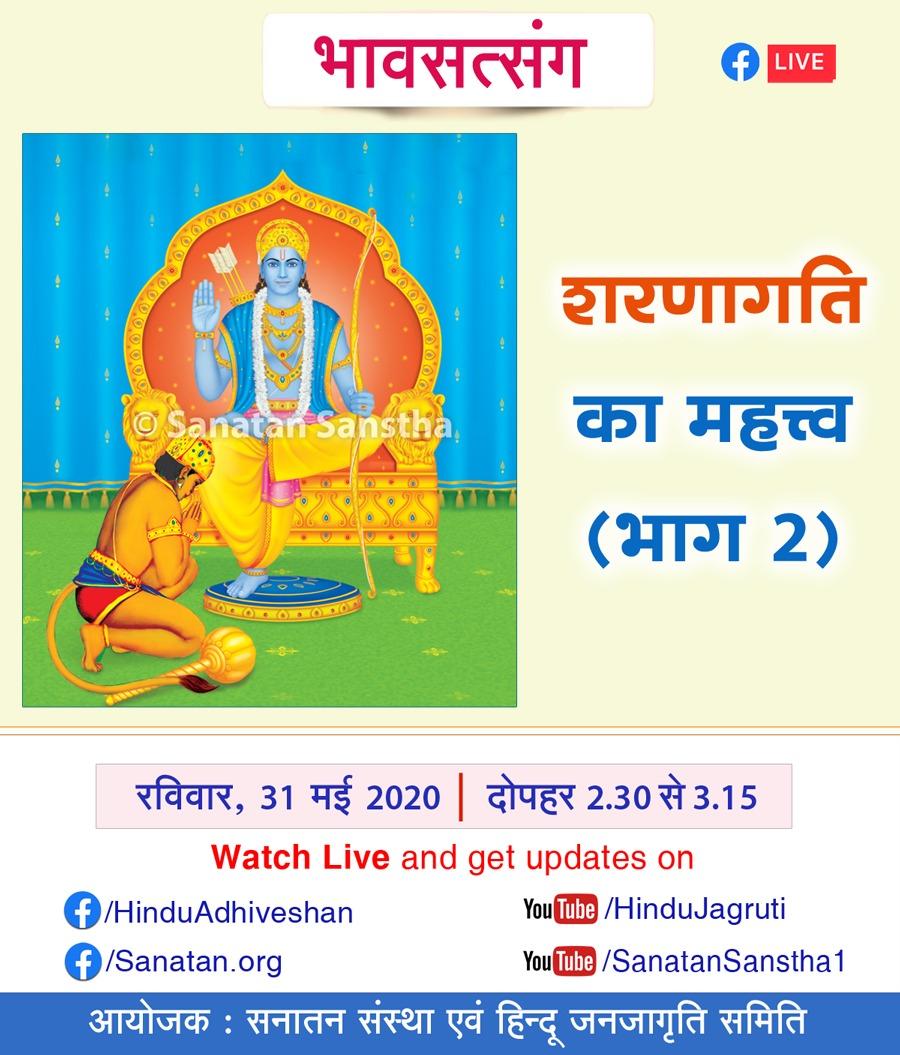 "ऑनलाइन सत्संग शृंखला   भावसत्संग : शरणागति का महत्त्व (भाग 2)  रविवार, 31 मई 2020 ऑनलाइन सत्संग दोपहर 2.30 से 3.15  लाइव देखें http://Youtube.com/HinduJagruti http://Youtube.com/SanatanSanstha1 http://Fb.com/Sanatan.org http://Fb.com/HinduAdhiveshan ""श्री राम"" #spiritualawakening #SundayThoughtspic.twitter.com/pmxcOuEe25"