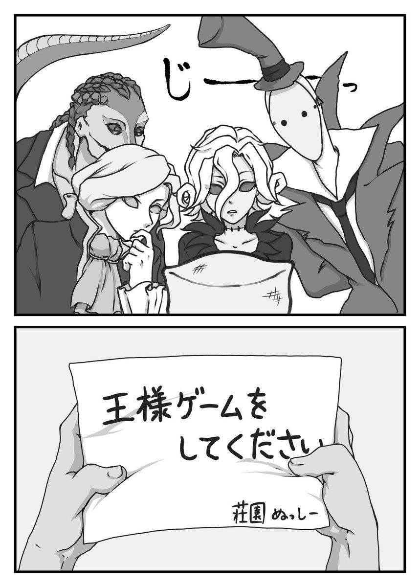 「王様ゲームを      してください」