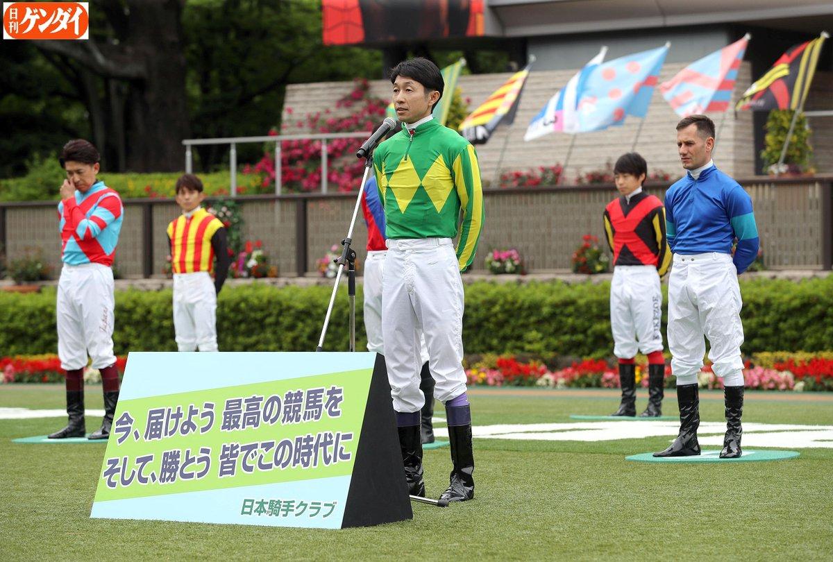 東京競馬場、お昼休みに「日本ダービーにエールを!」セレモニーが。武豊騎手「まだまだ厳しい状況ですが、我々ホースマンにとって頂点であるこのダービーというレースで、少しでも元気や勇気を与えられるよう、そして、多くの方々に感謝の気持ちを込めて全力で騎乗したいと思います」#日本ダービー