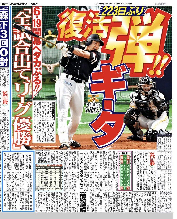 おはようございます。本日の紙面です。#柳田悠岐 選手の復活アーチを書きました!#sbhawks#ソフトバンク#サンスポ