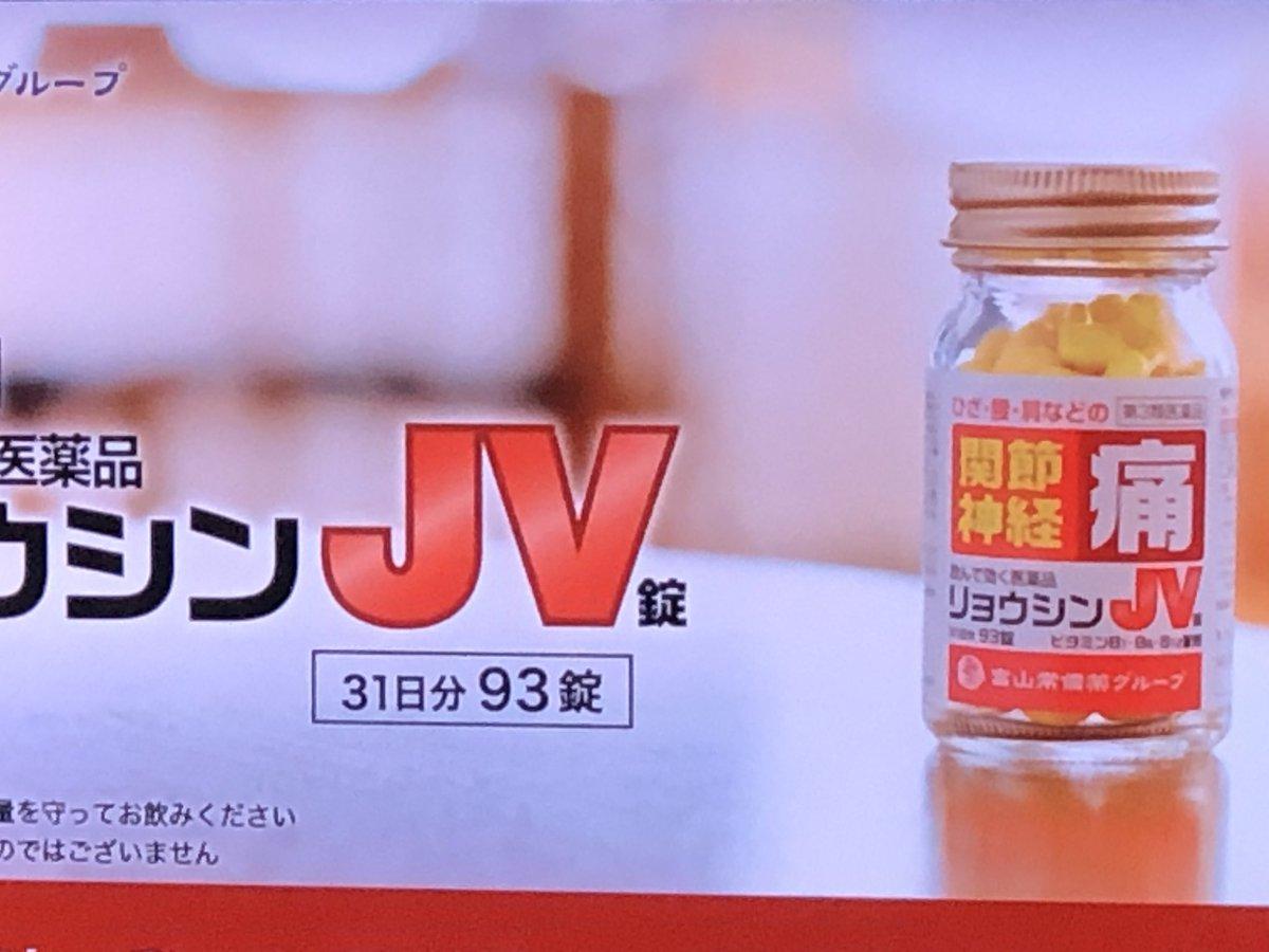 Jv 効き目 リョウシン
