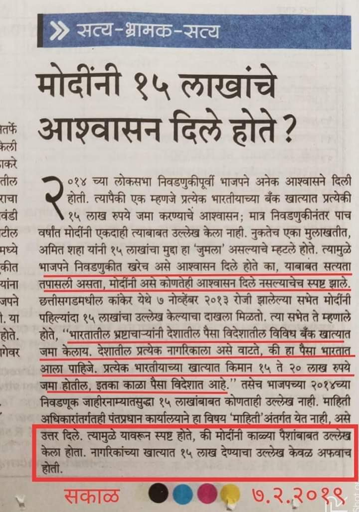 Clarification of the '15 Lakhs Promise' in Sakaal Newspaper.  Note: Sakaal is owned by Sharad Pawar's brother Prataprao Pawar. <br>http://pic.twitter.com/xpdbFu2LuH