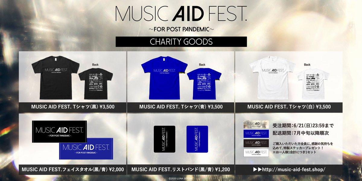 【MUSIC AID FEST.チャリティーグッズ販売決定!】MUSIC AID FEST.~FOR POST PANDEMIC~では、より支援の輪を広げる目的のため、チャリティーグッズの販売を決定致しました!