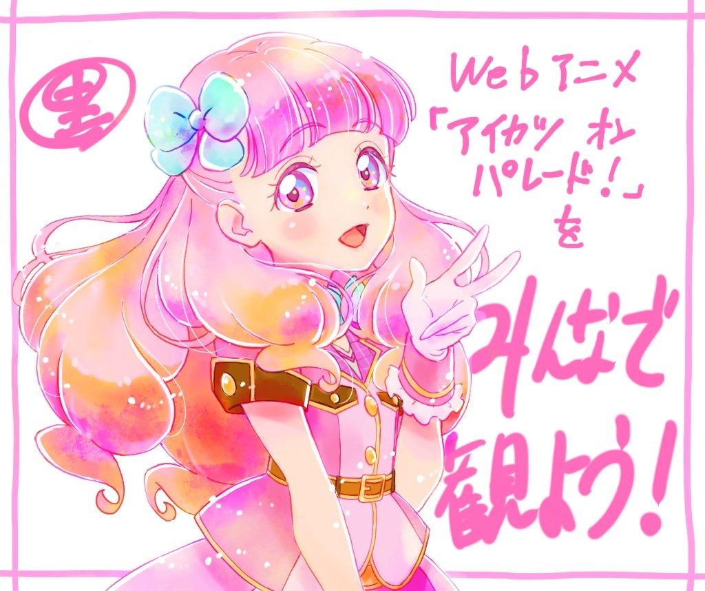 昨日から、Webアニメ「アイカツオンパレード!」4話が配信となりました。宜しくお願い致します🥰