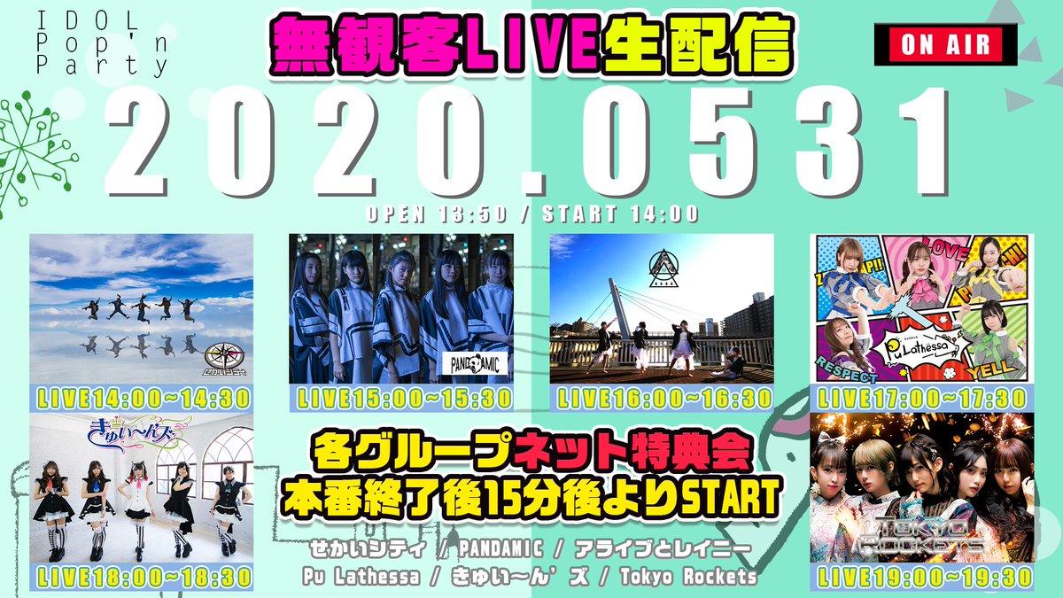 【ライブ配信】本日開催! 「IDOL Pop'n Party」 2020年5月31日(日) 開場13:50 / 開演14:00 ●前売りチケット 料金1,500 円 https://t.co/SJLK4e7sLM  Pu Lathessa / PANDAMIC / Tokyo Rockets / せかいシティ / きゅい~ん'ズ / アライブとレイニー https://t.co/a6TSyhCzFW