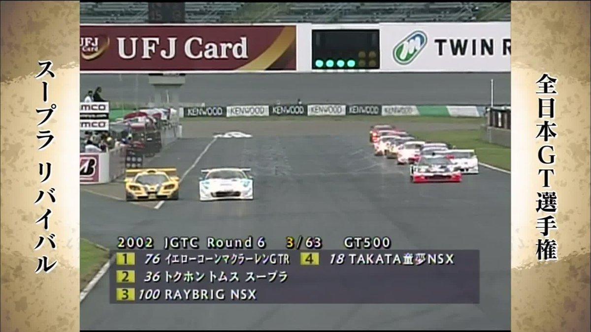 レース序盤 白熱の5番手争い🔥まるで生き物のように連なりしのぎを削る無限NSXの伊藤大輔がどりゃーっとゴボウ抜き👏スープラリバイバル全日本GT選手権 2002 第6戦 ツインリンクもてぎ 決勝配信中👉#supergt #jspoms
