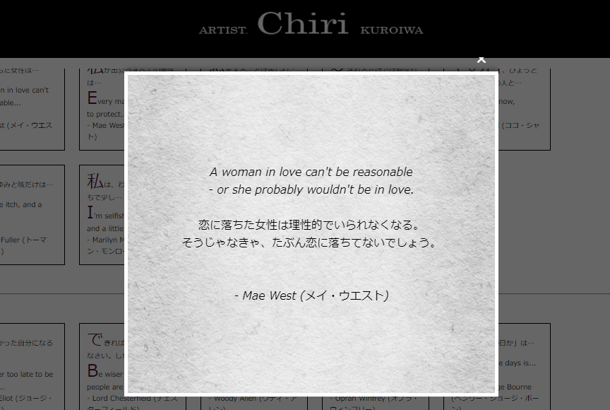 【HP情報】私の琴線に触れた言葉をアップしてます。Put my favorite #quotes on the official site  #love 7 #life #art