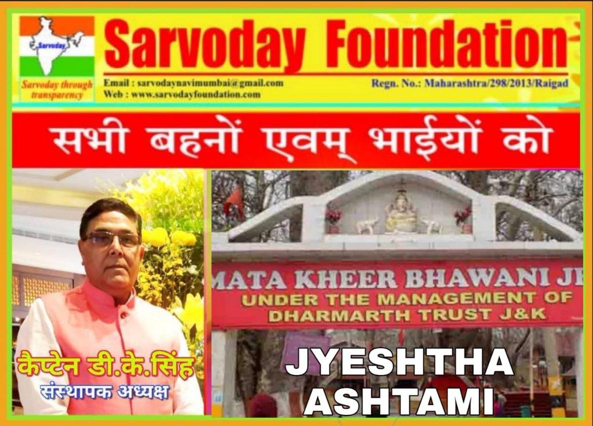 AAP SABHI PRIYE JANO KO JYESHTHA ASHTAMI KI HARDIK SUBHKAMNA & MATA KHEER BHAVANI KI JAI VANDE MATRAM Jai Ho n Jai Hind  Habit of compromise is always better as it avoids breaking a beautiful relationship SUBHPRABHATAM N AAPKA DIN SUNDAR HO #JayeshthaAshtami #MataKheerbhawani