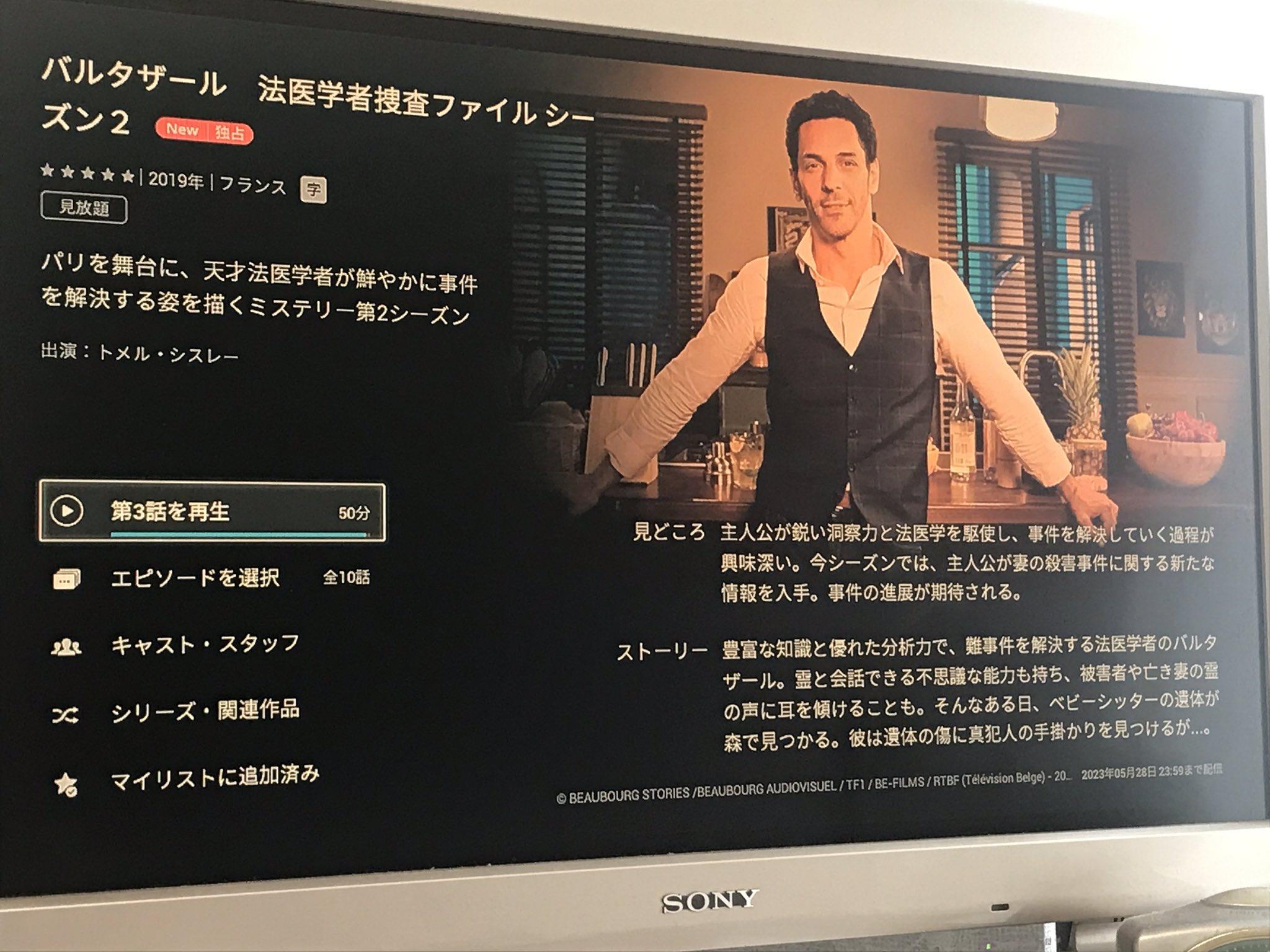 ファイル 捜査 バルタザール 者 法医学