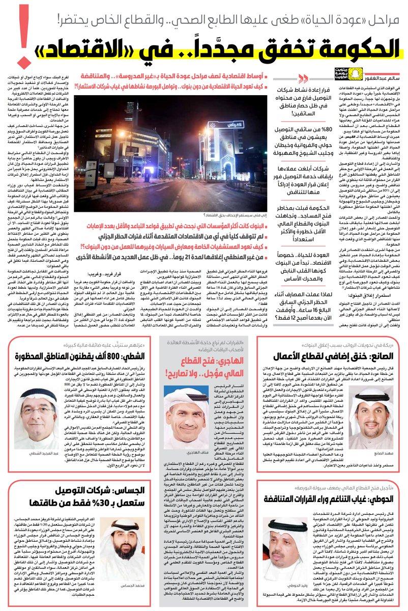 ـ  🟡 ـ #بورصة_الكويت ـ (القبس) :: الحكومة تخفق مجددا في الاقتصاد ! https://t.co/8PaNLGjYNB