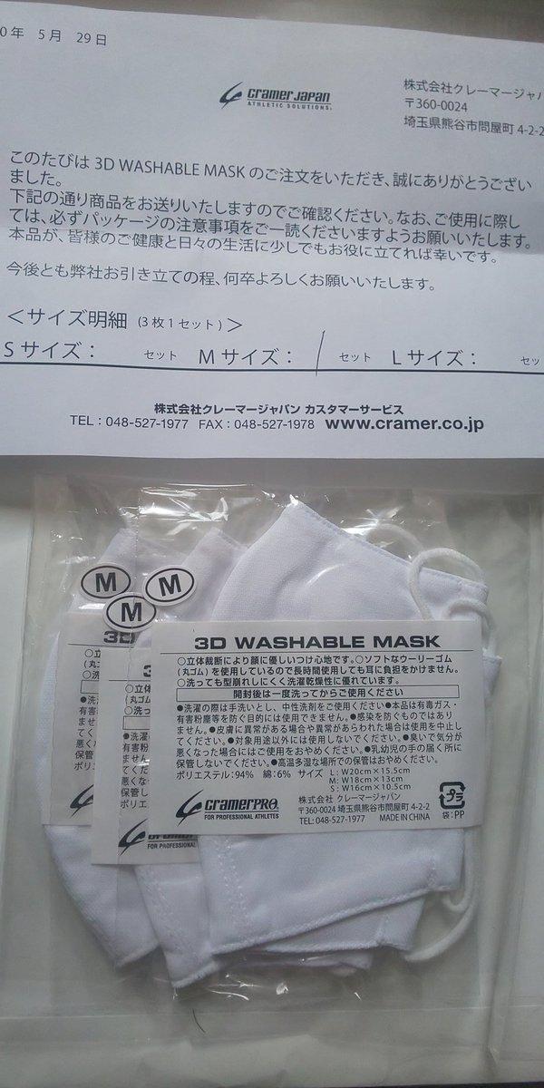 マスク クレーマー ジャパン