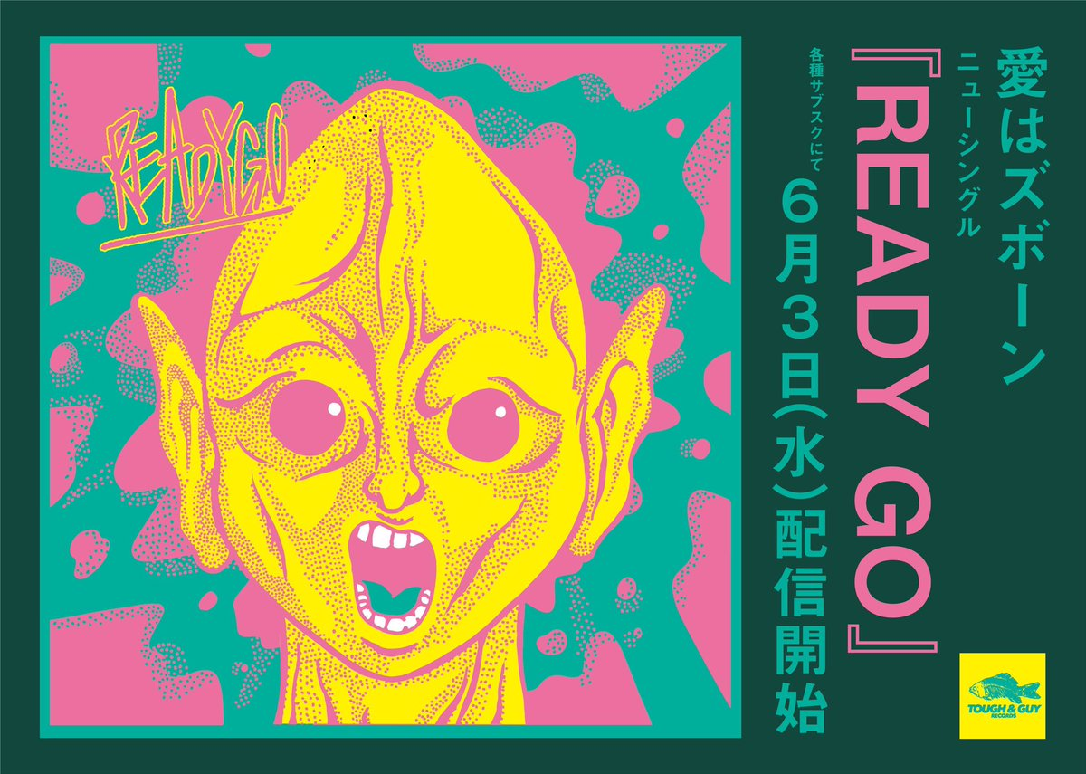 【✴︎ 新曲配信間近 ✴︎】2020.6.3. wed.愛はズボーン / READY GOStreaming or Download ReleaseApple MusicSpotifyLINE MUSICetc...