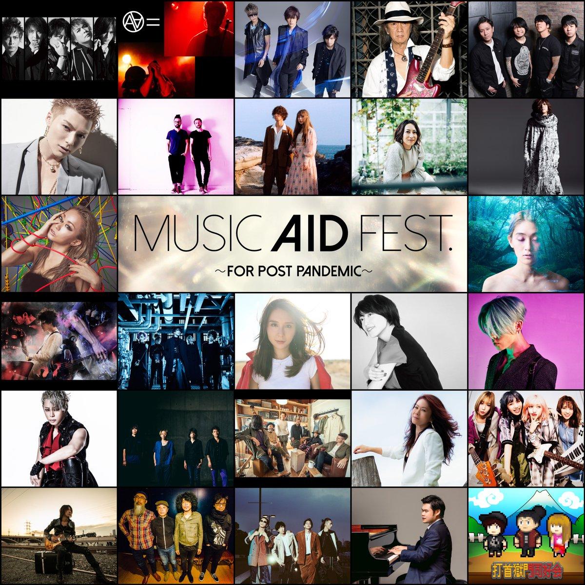【BREAKERZ】本日オンエア!「MUSIC AID FEST.~FOR POST PANDEMIC~」5/31(日)18:00~21:00(生放送・生配信)※BREAKERZは19時台の放送予定です。■フジテレビONE スポーツ・バラエティ(スカパー!無料)■FODにて同時生配信(無料)