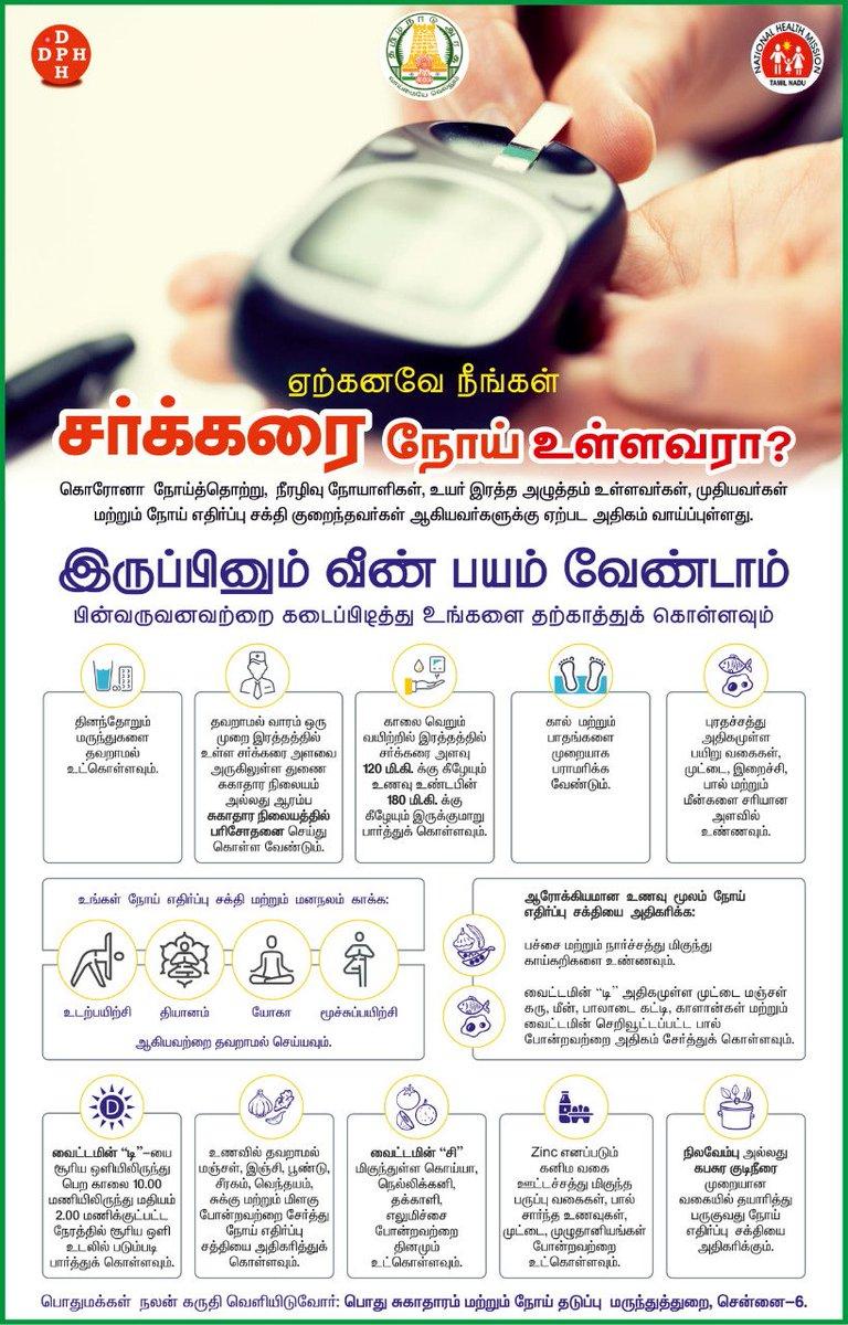 General awareness.  #coronavirus #covid-19 #coimbatorecorporation #ccmc #tamilnadu #coronavirusoutbreak #tngovt #TN_Together_AgainstCorona #stopcoronatnpic.twitter.com/jrLxBtFXeT