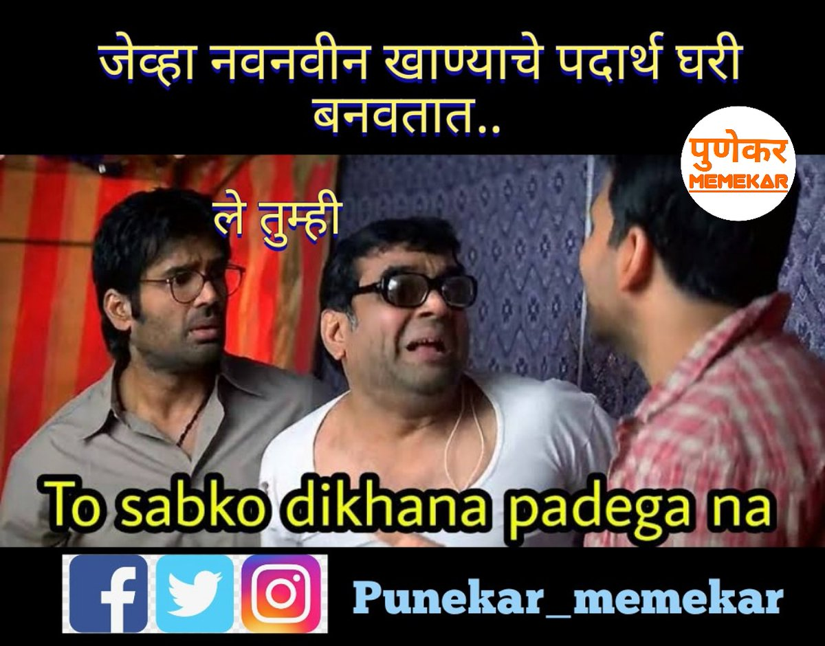 #maharashtra #marathicomedy  #punediaries #punekarmemekar #punekar #pune #phirherapherimemes  #foodpics  #food  #viral #foodstagram #gavthivines #foodie #foodphotography #photography #babubhaiya #marathimeme  #marathijokes #marathistatus #marathitroll #jokes   #marathimemepic.twitter.com/WdcYCMKR0Q