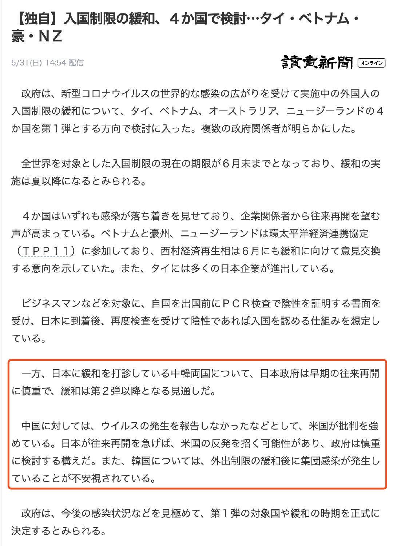 中国 入国 緩和 ウイルス検査不要に 中韓など11カ国・地域から入国時...