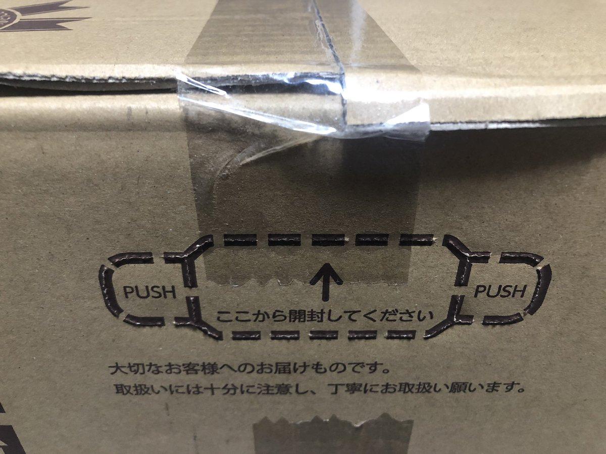 届きました!  ビックカメラさん 段ボールのテープが 外しやすくて この切れ目ナイスです📦  本体の抽選販売 早く当たって〜😂  #Nintendo #Switch #リングフィットアドベンチャー #早くSwitch本体が欲しい
