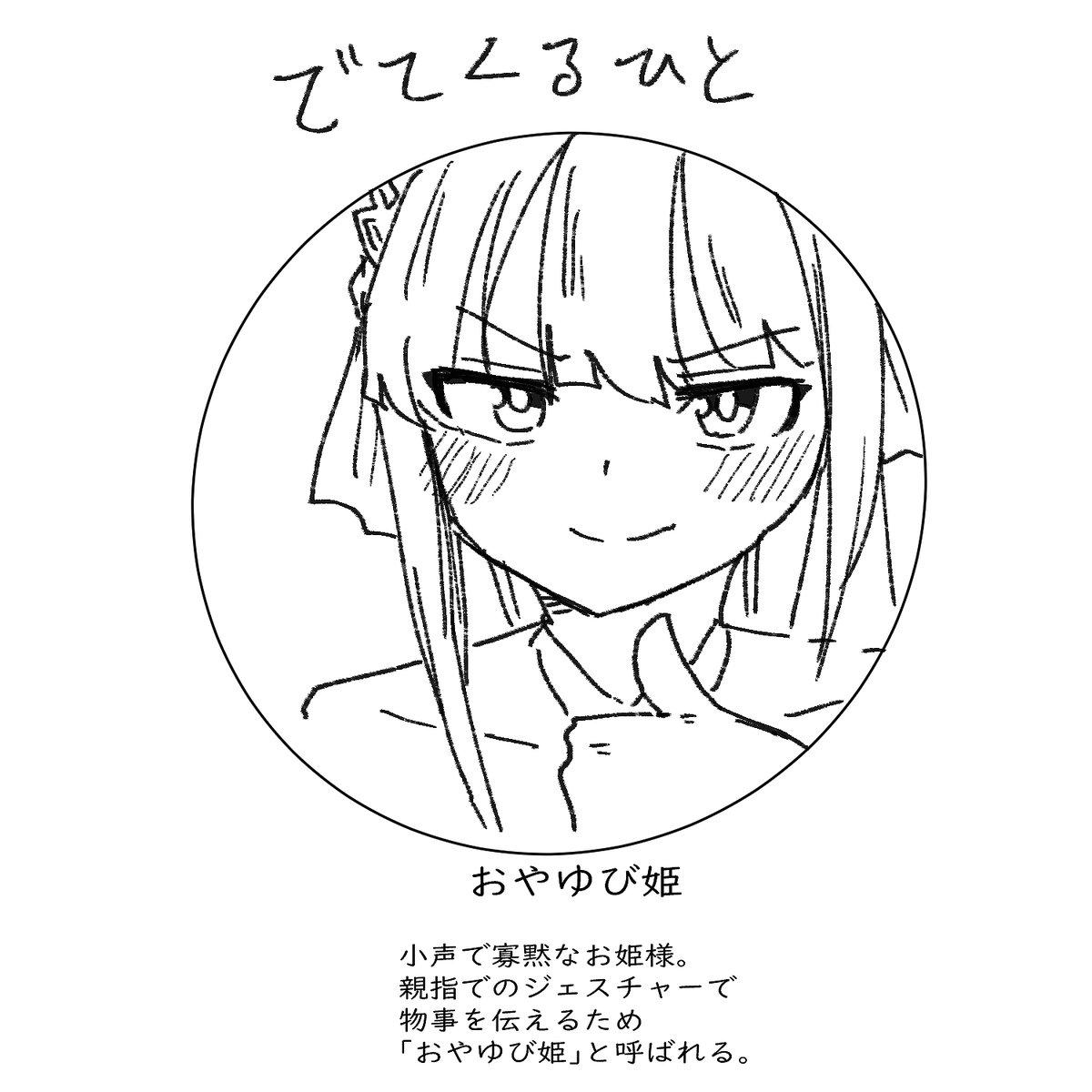 おやゆび姫2