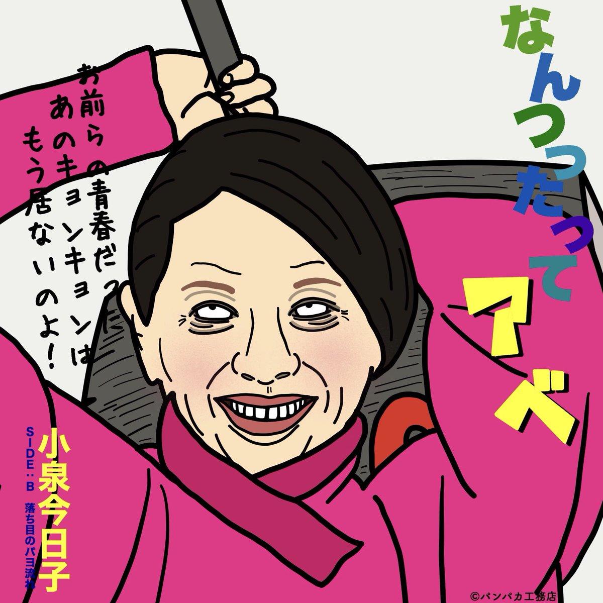 ツイッター 小泉 今日子