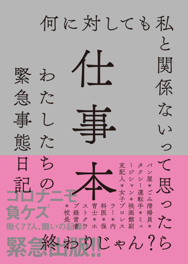 緊急事態宣言下の4月、どう過ごした?日記集に瀧波ユカリ、ヤマシタトモコ、大橋裕之