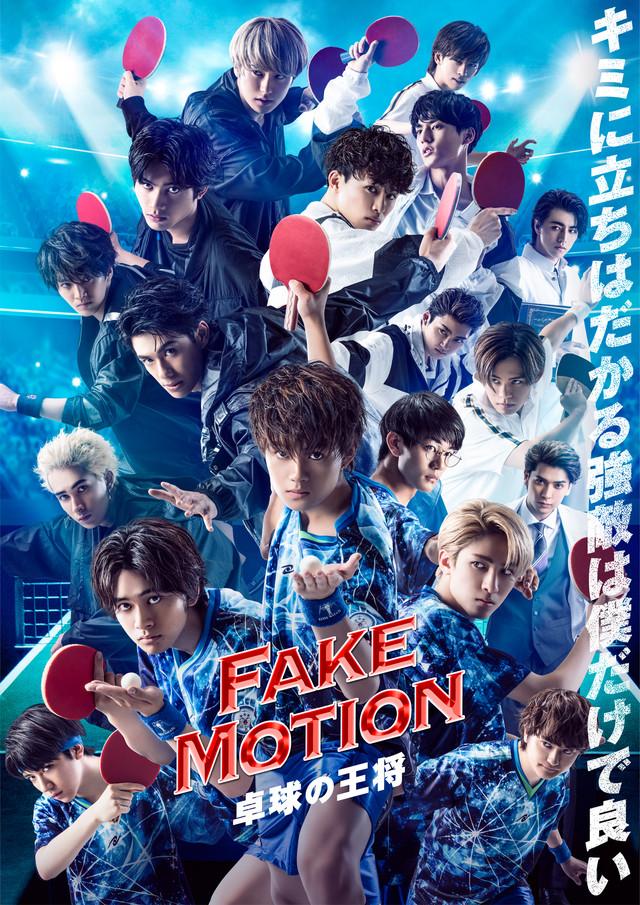 EBiDAN出演ドラマ「FAKE MOTION」オンラインでファンミ&朗読劇を開催 #FAKEMOTION