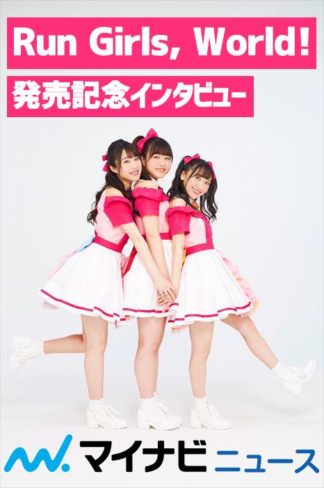 ꙳✧˖°⌖꙳✧˖°⌖꙳✧˖°⌖꙳✧🎵Run Girls, World!🎵  インタビュー꙳✧˖°⌖꙳✧˖°⌖꙳✧˖°⌖꙳✧✨マイナビニュースRun Girls, Run!が語る、1stアルバム『Run Girls, World!』#RGR_JP