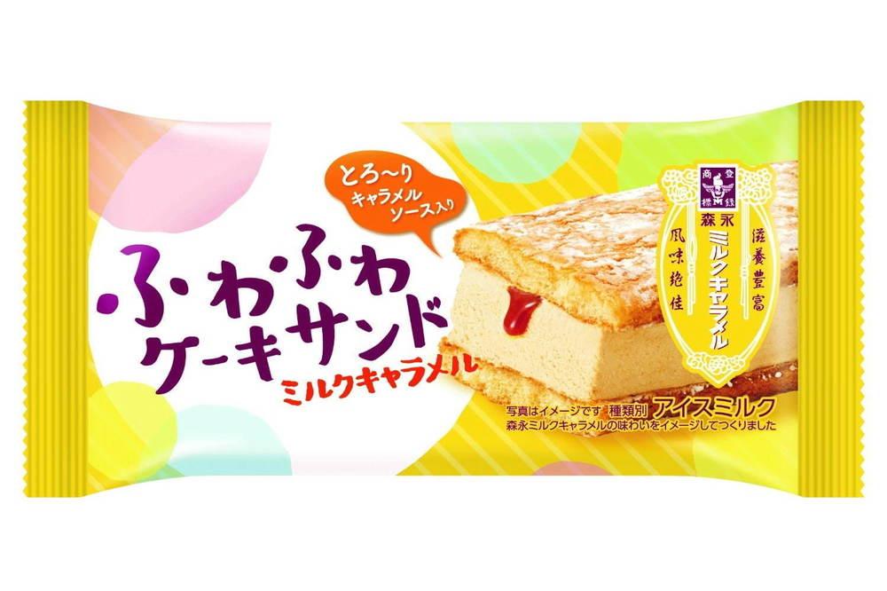 森永ミルクキャラメルをイメージしたスイーツアイス「ふわふわケーキサンド」ファミリーマート限定発売 -