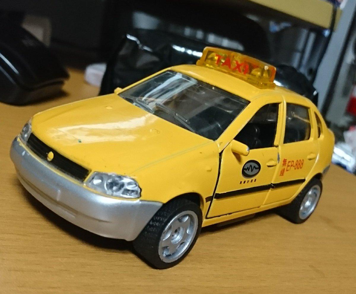 test ツイッターメディア - 今日見つけた台湾タクシーの無線計程車のミニカー、これロシアのラーダカリーナがモデルじゃないかなぁ。  金型もWILLYのラーダに似てる。 https://t.co/8zYuoDd5ma