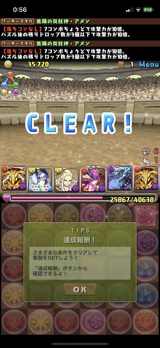 パズ ドラ チャレンジ ダンジョン 9