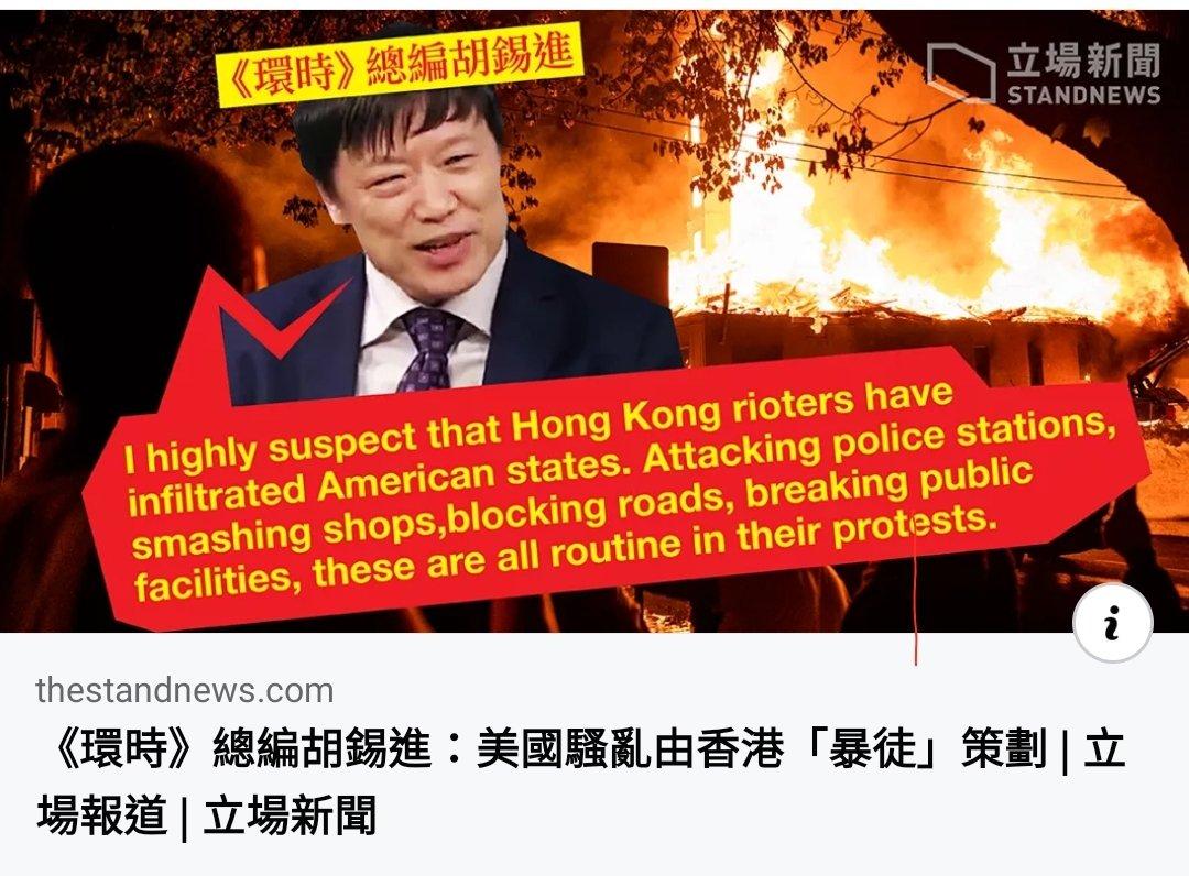 """中共又在顺口杜撰胡吹了! 一时说香港""""示威""""是美国策划; 现在又说美国的骚乱是香港示威者策划 😂 世事都被你看透了,胡锡进! 这麽没逻辑的中共文宣,实在侮辱了世人的智慧,也侮辱了中国人的智慧。 #中共 #反送中 #美国骚乱 #香港国安法 https://t.co/Gzbbx6kaHT"""