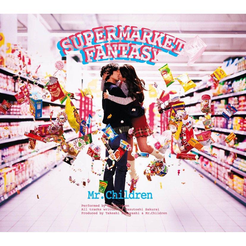 それでは聴いていただきましょう。「 Mr.Children 」で「 HANABI 」。「 SUPERMARKET FANTASY 」収録 #NowPlaying #AppleMusic #iTunesMatch https://t.co/FPncWNaLw4
