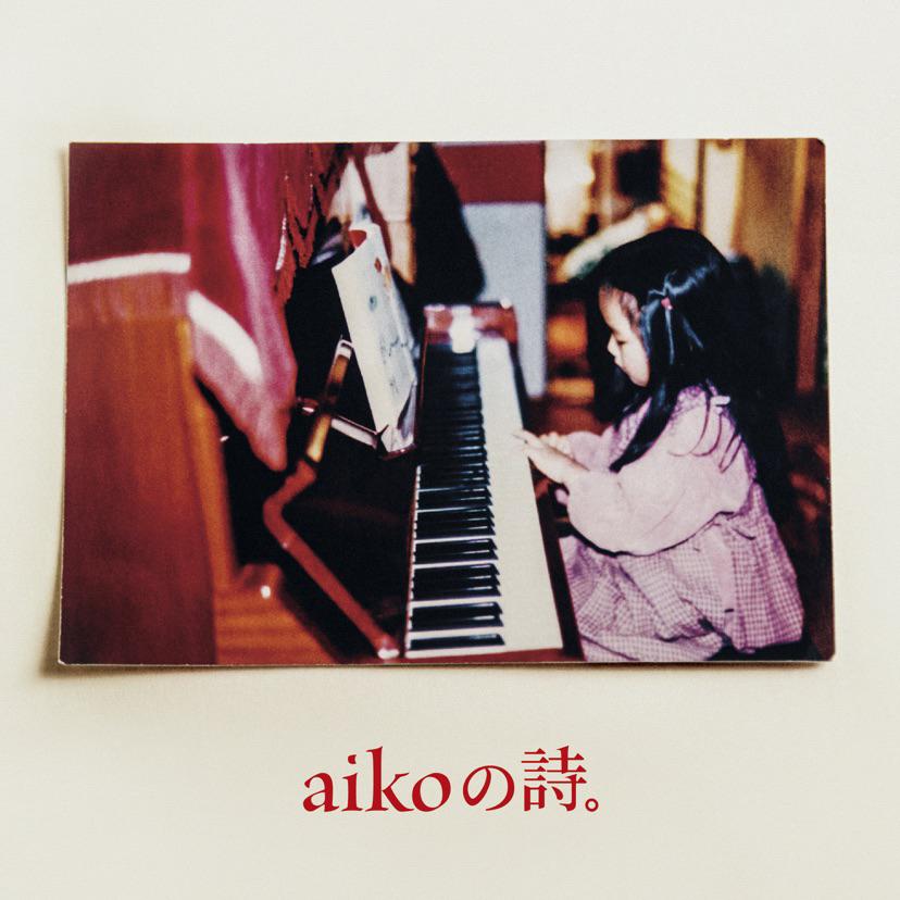 それでは聴いていただきましょう。「 aiko 」で「 花火 」。「 aikoの詩。 」収録 #NowPlaying #AppleMusic #iTunesMatch https://t.co/g0CTJ0Oc4v