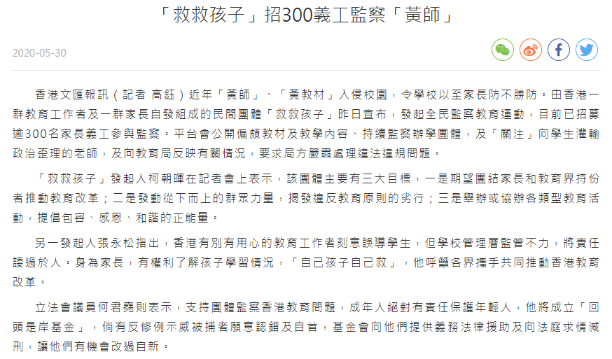 """I very rarely draw Cultural Revolution parallels but party-state mouthpiece Wen Wei Po reports that a 300-strong volunteer parent group has been mobilised to monitor and expose """"yellow"""" (pro-democracy) schoolteachers in Hong Kong. It's called """"Save the Children""""(obv not THAT one) https://t.co/0jSMfbLSuQ"""