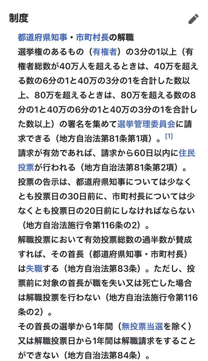 大村知事 twitter