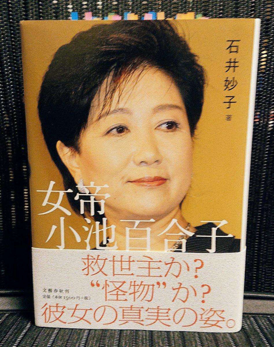 石井妙子『女帝 小池百合子』(文藝春秋)があまりに面白い。東京に住む者にとっては恐怖。ページをめくる度にホラが上塗りされるカイロでのエピソード。自らの悲劇を盛りながらバラ撒き、「希少価値」を好む政界渡り鳥。虚無を隠し通す冷酷な手法の数々が今に続いている。 https://t.co/7mfYRwNg9Q