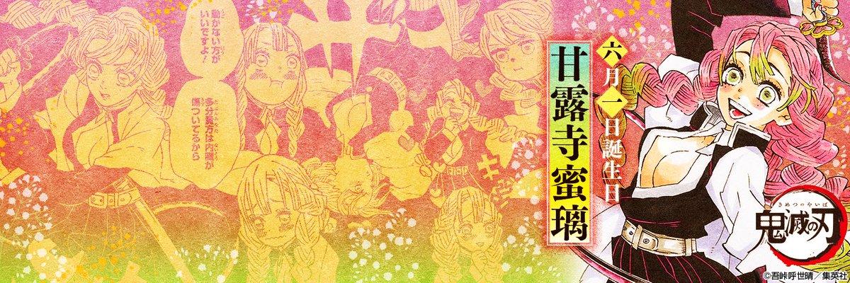 【#6月1日は甘露寺蜜璃の誕生日!!】  本日6月1日は、鬼殺隊恋柱・ 甘露寺蜜璃の誕生日です!  この特別な日を祝して、 蜜璃のヘッダーをプレゼント!!  魅力的なものにキュンと心をときめかせる 蜜璃のヘッダー、是非ご活用ください。 https://t.co/bzVFoyAveA