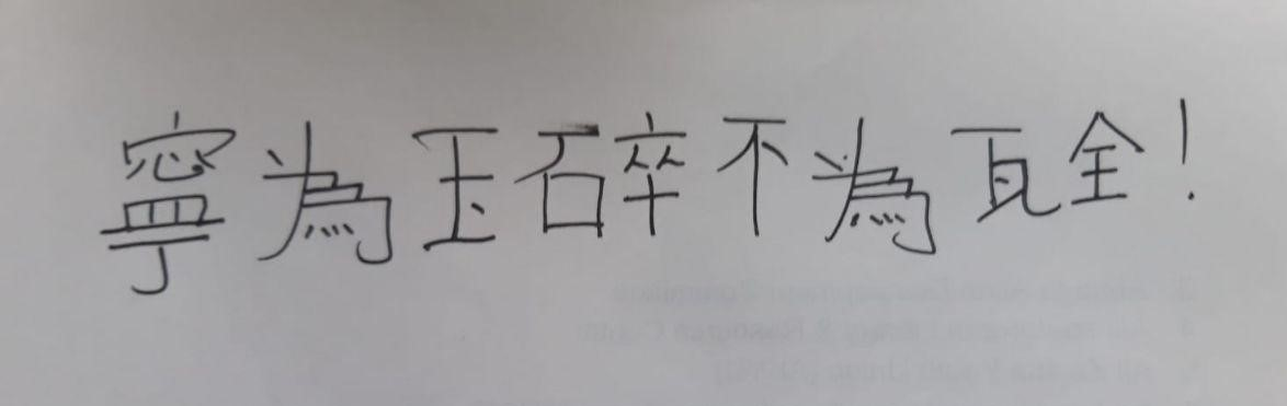 """#HongKongers: I am still a beginner, practicing my traditional Chinese characters every day in solidarity with you😃❤️  In my earlier tweet I went a bit """"google translate-ish"""". My apologies! :)  So here's the poetic version - especially for fight for #HongKong's freedom ‼️ https://t.co/uVPBJE3jE0"""