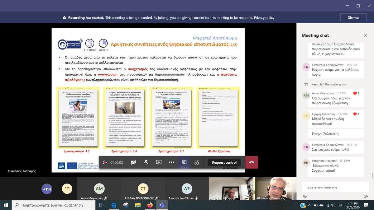 ψηφιακό αποτύπωμα, 1ο online eSafety Label συνέδριο @LouvrisAris #eSafetyLabel